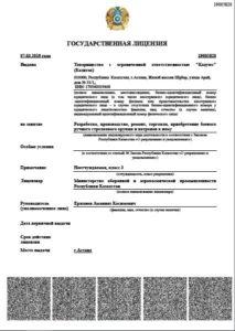 Лицензия Nº 19008520