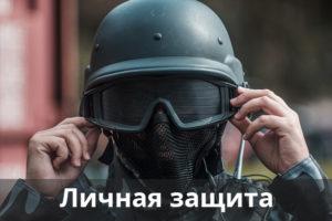 Личная Защита