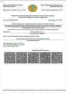 Лицензия Nº 599