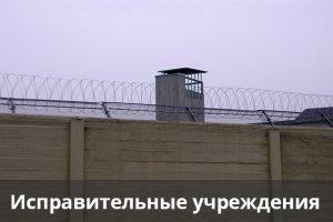 Тюрьмы