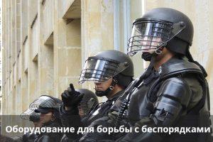 оборудование для борьбы с беспорядками